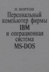 Литература и тех. документация на IBM PC_PC/XT_PC/AT_PS/2_80386_80486 0_c786d_8fb6230f_M
