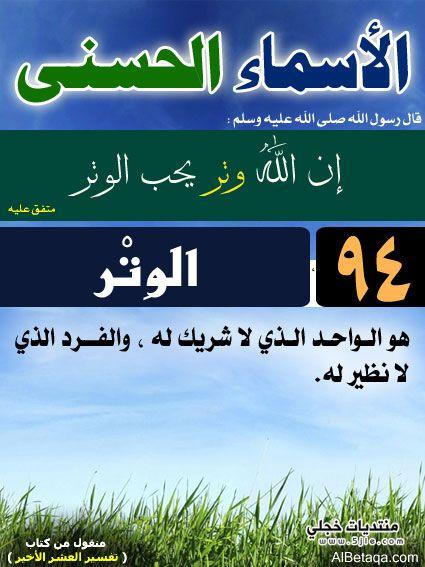 أسماء الله الحسنى - صفحة 2 PIC-108-1370920008