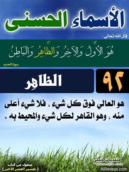 أسماء الله الحسنى - صفحة 2 PIC-194-1370920007
