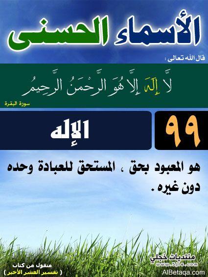 أسماء الله الحسنى - صفحة 2 PIC-209-1370920011