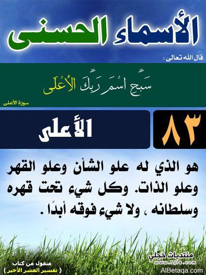 أسماء الله الحسنى - صفحة 2 PIC-216-1370919808