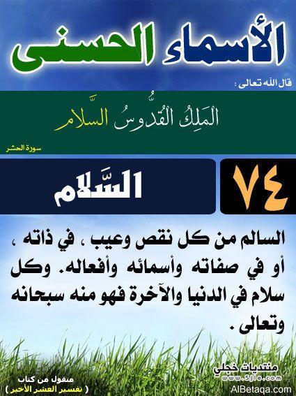 أسماء الله الحسنى - صفحة 2 PIC-227-1370919712