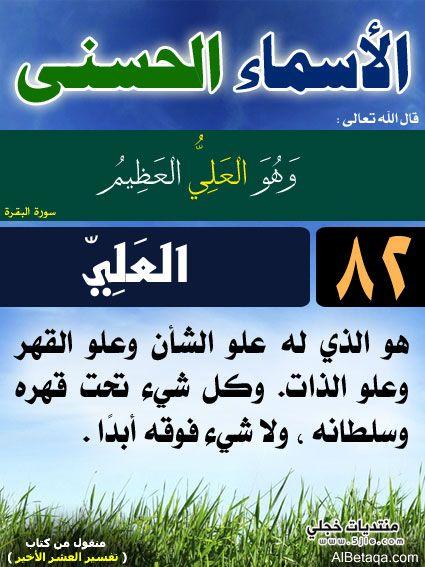 أسماء الله الحسنى - صفحة 2 PIC-229-1370919808