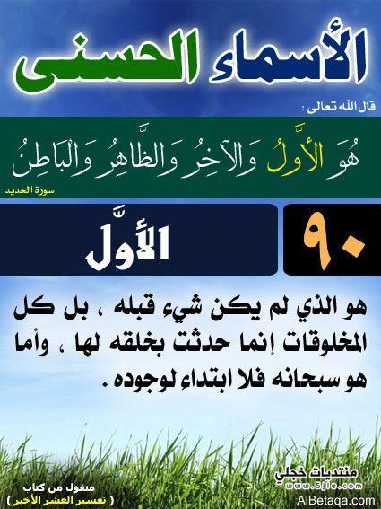 أسماء الله الحسنى - صفحة 2 PIC-237-1370919812