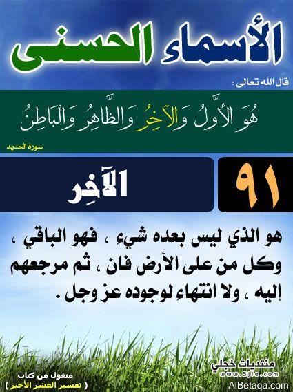 أسماء الله الحسنى - صفحة 2 PIC-276-1370920006