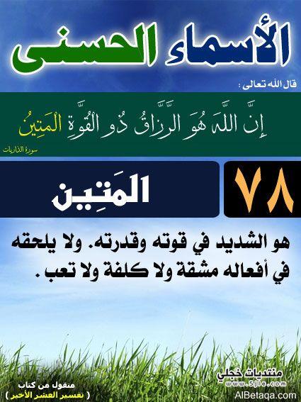 أسماء الله الحسنى - صفحة 2 PIC-326-1370919714