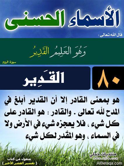 أسماء الله الحسنى - صفحة 2 PIC-336-1370919715