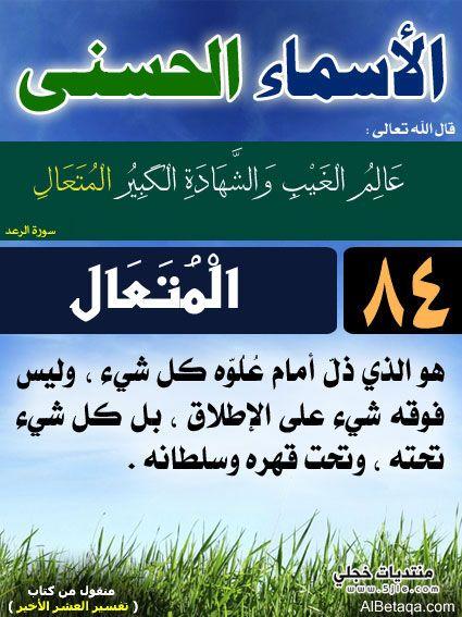 أسماء الله الحسنى - صفحة 2 PIC-452-1370919809