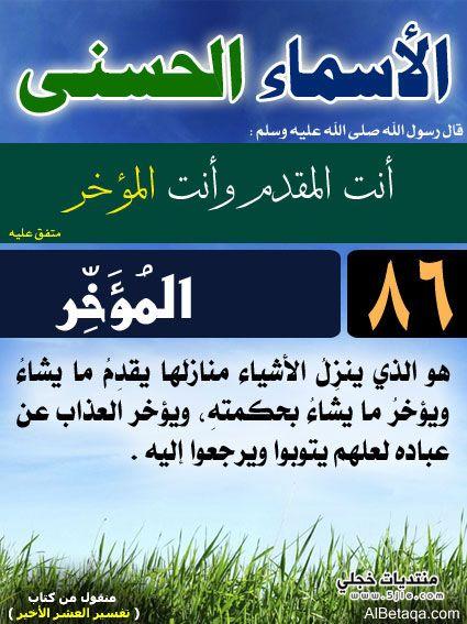أسماء الله الحسنى - صفحة 2 PIC-508-1370919810
