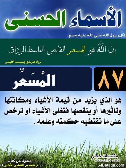 أسماء الله الحسنى - صفحة 2 PIC-601-1370919811