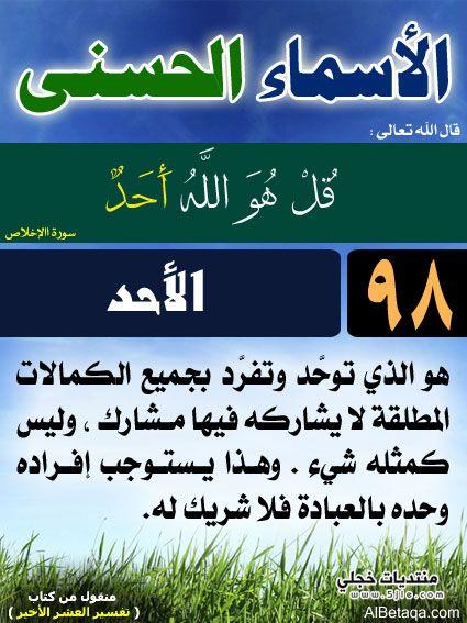 أسماء الله الحسنى - صفحة 2 PIC-607-1370920010