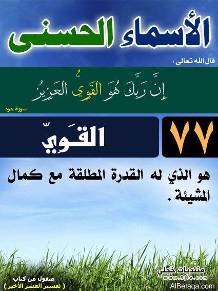 أسماء الله الحسنى - صفحة 2 PIC-623-1370919714