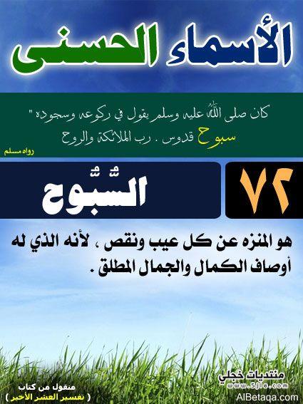 أسماء الله الحسنى - صفحة 2 PIC-639-1370919711