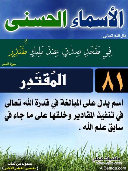 أسماء الله الحسنى - صفحة 2 PIC-643-1370919807