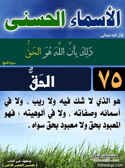 أسماء الله الحسنى - صفحة 2 PIC-684-1370919713