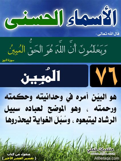 أسماء الله الحسنى - صفحة 2 PIC-692-1370919713