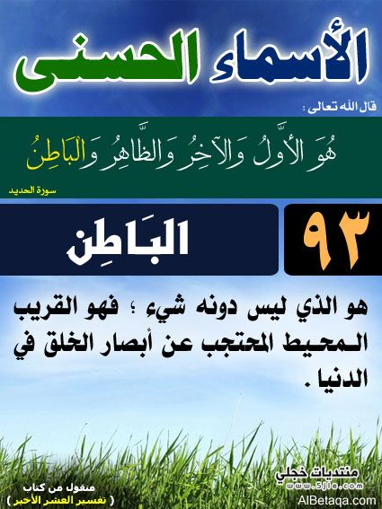 أسماء الله الحسنى - صفحة 2 PIC-774-1370920007