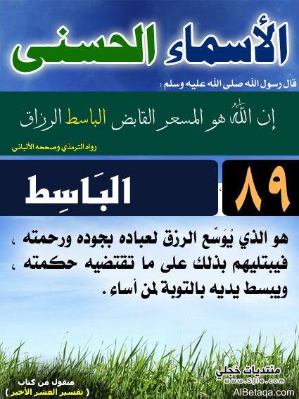 أسماء الله الحسنى - صفحة 2 PIC-837-1370919811