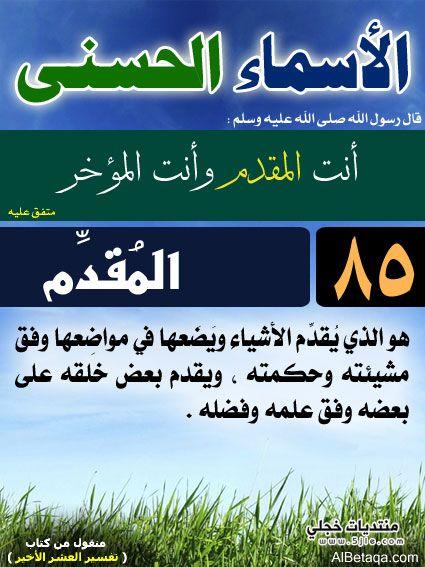 أسماء الله الحسنى - صفحة 2 PIC-861-1370919810