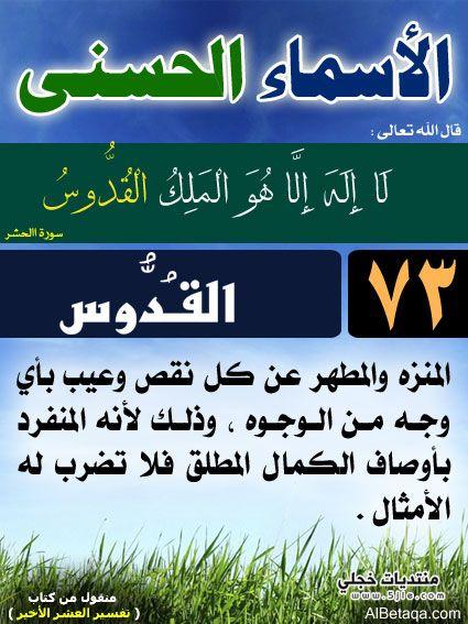 أسماء الله الحسنى - صفحة 2 PIC-864-1370919712