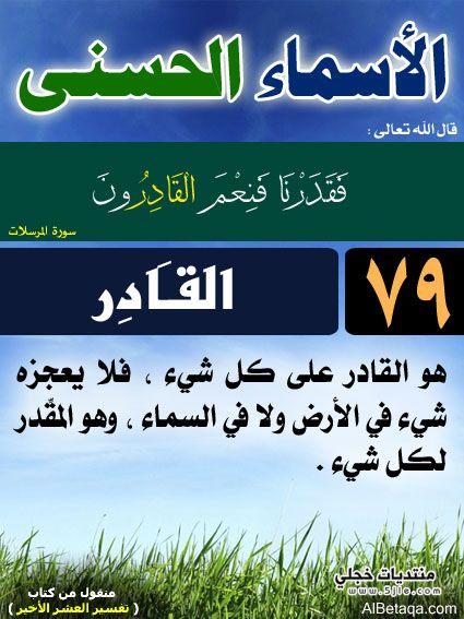 أسماء الله الحسنى - صفحة 2 PIC-893-1370919715