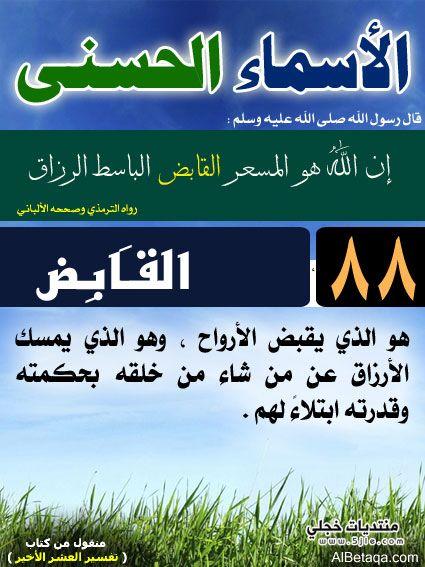 أسماء الله الحسنى - صفحة 2 PIC-900-1370919811