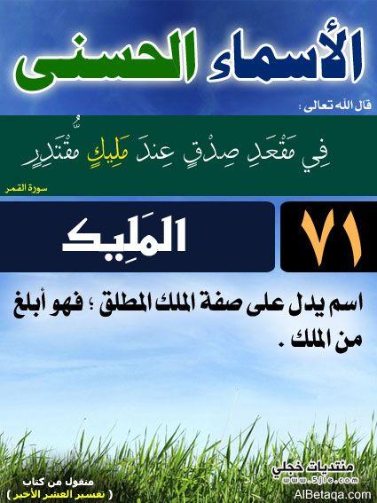 أسماء الله الحسنى - صفحة 2 PIC-925-1370919711