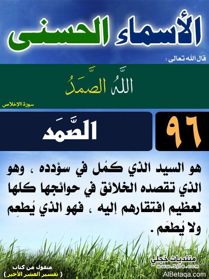 أسماء الله الحسنى - صفحة 2 PIC-930-1370920009