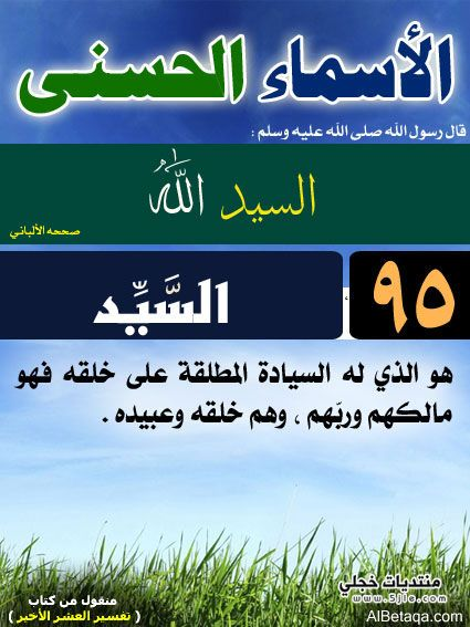 أسماء الله الحسنى - صفحة 2 PIC-962-1370920008