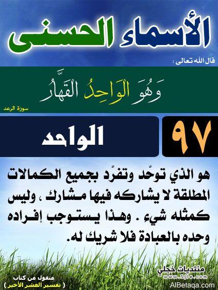 أسماء الله الحسنى - صفحة 2 PIC-994-1370920010