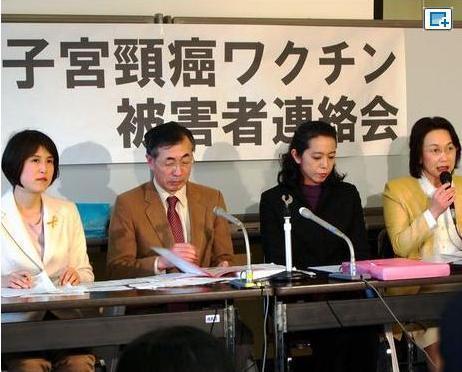 Cancer du col de l'utérus : Le Gardasil, vraiment dangereux ? Association_japonaise_danger_vaccins_HPV-2b277