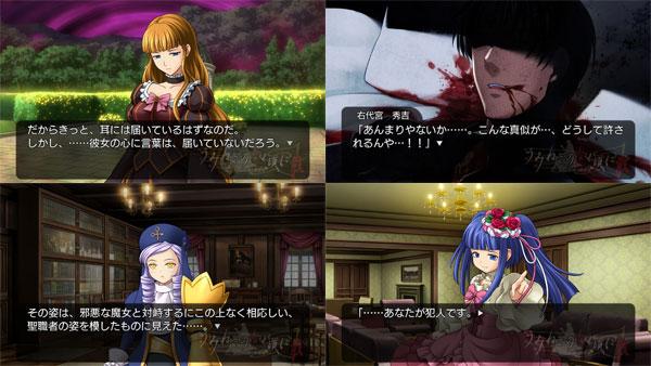 Umineko No Naku Koro Ni TVG-PS3-1076_07
