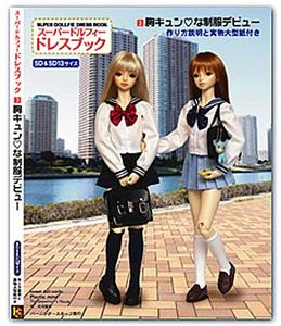 Super Dollfie dress book, up le 2 est sorti. - Page 3 225269365_tp