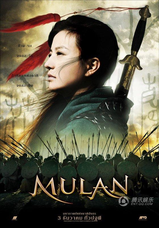 Mulan [Disney - 2020] Mulan-film-37675