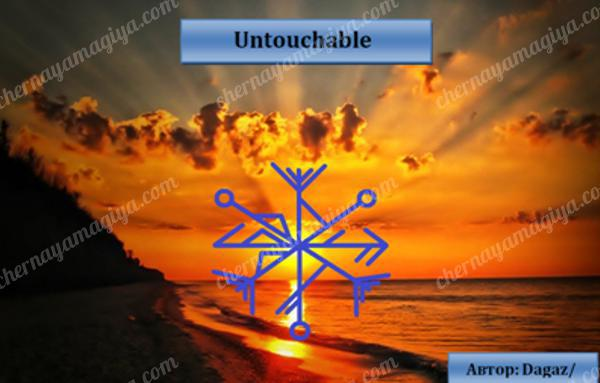 "Став ""Untouchable"" (автор Dagaz) 15407ca73fbb6b56dfe2afd01b6c46939628a"