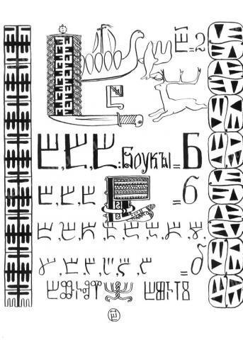 Буки (Глаголица) 97074b1f765ceac2192b53c07d5f4112c433