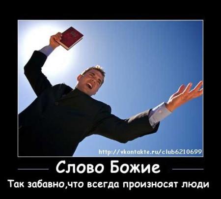 Любит ли вас Бог? 1241420574_x_4947bca9