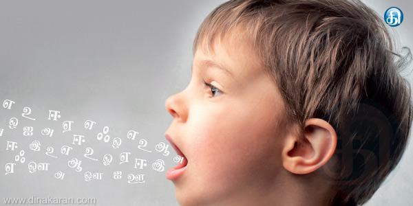 பேச்சு மொழித் திறன் குறைபாடுகள் Ht3420