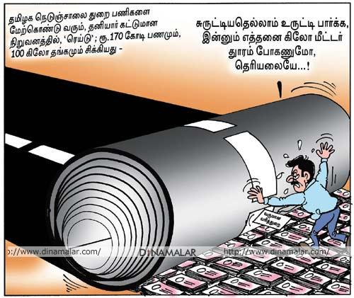 கை தேர்ந்த அரசியல்வாதி - கார்ட்டூன் (தொடர் பதிவு) WR_20180717213321