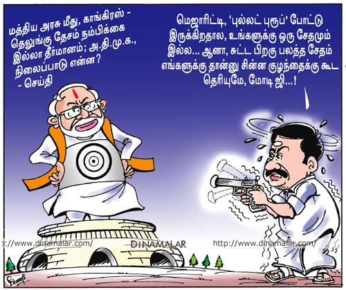கை தேர்ந்த அரசியல்வாதி - கார்ட்டூன் (தொடர் பதிவு) WR_20180718213830