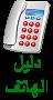 دليل هاتف الفرقلس