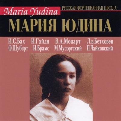Maria Yudina 275