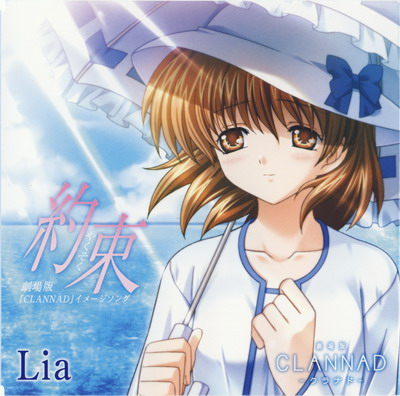 CLANNAD The Movie Image Song Clannad0005_01