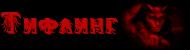 """Парк """"Синами"""" - Страница 4 522127_2valchl"""
