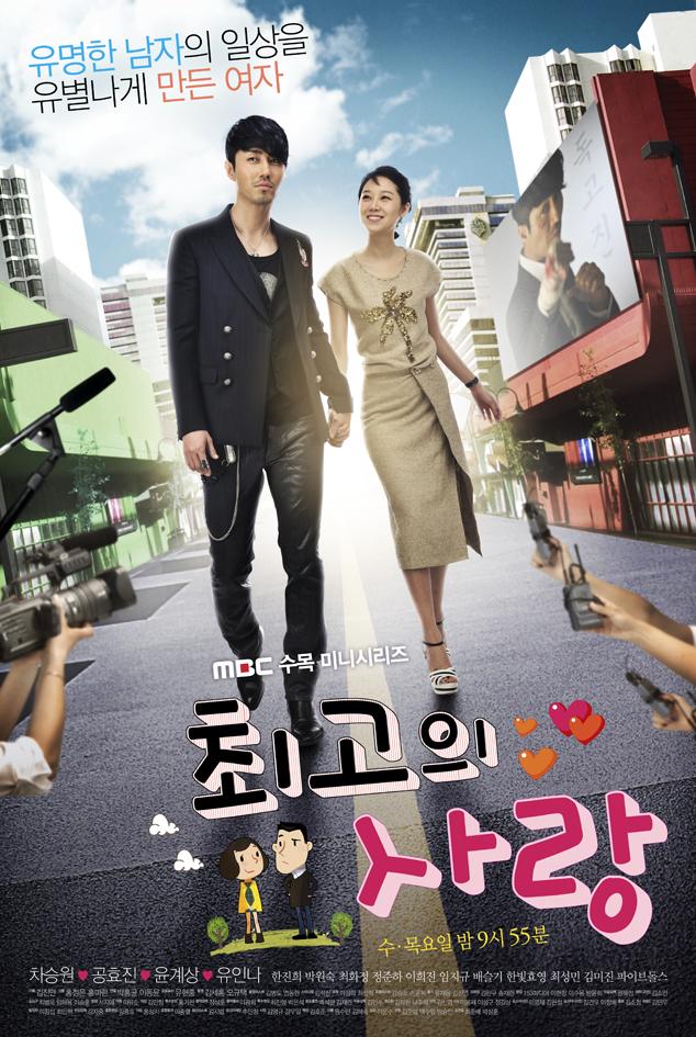تقرير مسلسل The Greatest Love 2011[لمسسابقةة افضل تقرير] Poster04