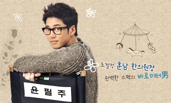 تقرير مسلسل The Greatest Love 2011[لمسسابقةة افضل تقرير] Yoon_01