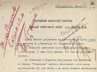 Записка Берии от 5 (?) марта 1940 Picture