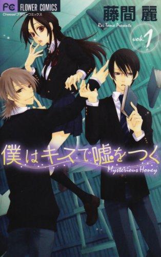 Kaze / Asuka Boku-ha-kiss-de-uso-wo-tsuku-manga-volume-1-japonaise-51987