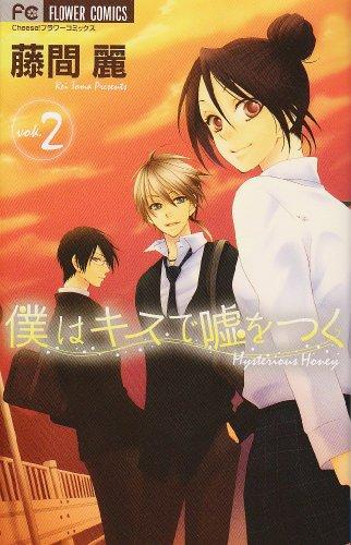 Kaze / Asuka Boku-ha-kiss-de-uso-wo-tsuku-manga-volume-2-japonaise-55516