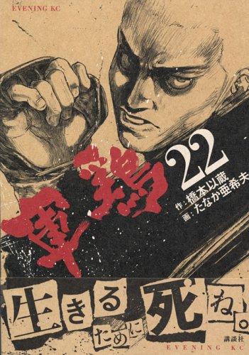 [Manga] Coq de Combat (seinen) - Page 4 Coq-de-combat-manga-volume-22-japonaise-28167